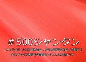 500 レーヨンシャンタン 全28色
