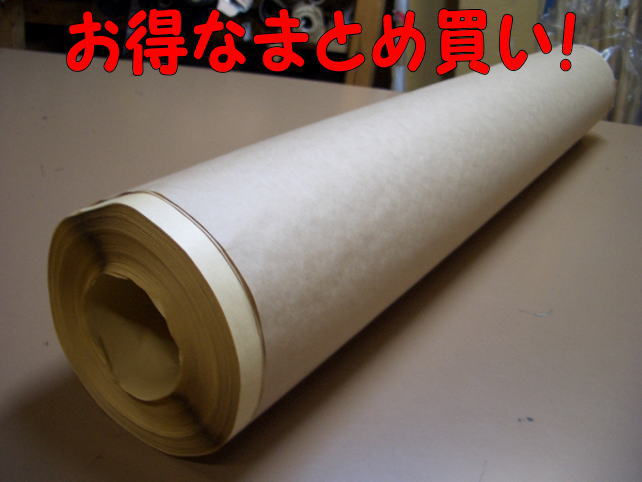 【お得な!まとめ買い】スライサー0.4mm シールタイプ接着芯 1反25m