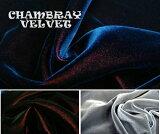 「シャンブレーベルベット」Velvet 生地カット販売