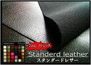 「2wayストレッチ スタンダードレザー」扱いやすい薄手の合皮 全30色