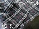 数量限定【アウトレット】ウールチェック生地 シャギー加工 日本製 #331 グレー