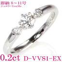婚約指輪 8-11号即納有 0.2ct トップグレード最高D...