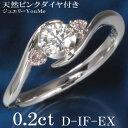 婚約指輪 0.2ct 天然ピンクダイヤ付 最高Dカラー プレ...