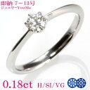 婚約指輪 7-13号即納 0.18ct H&Cが決めて ダイヤモンドリング 高評価レビュー4.82は...