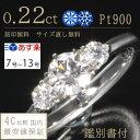 婚約指輪 ダイヤ 〔あす楽7号〜13号 0.22ct h&c...