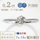 【婚約指輪 ダイヤ 0.2ct h&c ティファニータイプ ...