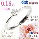 【婚約指輪 ダイヤ リング 0.18ct h&c ティファニ...