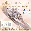 婚約指輪 天然ダイヤ 0.4 婚約指輪 0.4ct D VVS1 EX サイドダイヤ付き 8号 9号...