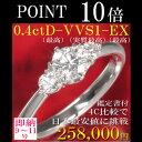 ◆ポイント10倍◆婚約指輪 0.4ct D VVS1 EX ...