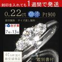 婚約指輪 ダイヤ リング〔あす楽7号〜13号 0.22ct ...
