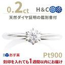 【婚約指輪 ダイヤ 0.2ct h&c ティファ