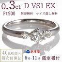 婚約指輪 ダイヤ リング〔あす楽8号から12号 0.3ct ...