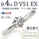 婚約指輪 ダイヤ リング〔あす楽8-11号 0.4ct D ...