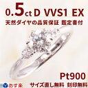 婚約指輪 ダイヤ 0.5ct D-VVS1-EX サイドダイ...