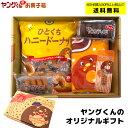 宮田製菓ドーナツ ヤングくんオリジナルギフト(ひとくちハニー、ヤングドーナツ、ヤ