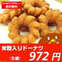 米粉入りドーナツ(7個入×5袋) 岐阜県産のハツシモを使用したドーナツ♪地産地消