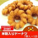 米粉入りドーナツ(7個入×1袋) 岐阜県産のハツシモを使用したドーナツ♪地産地消