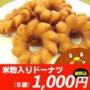 【送料込み(離島は除く)】米粉入りドーナツ(7個入×5袋) 岐阜県産のハツシモを使用したドーナツ♪