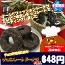 【冬季限定】チョコレートドーナツ(6個入)