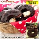 【冬季限定】チョコレートドーナツ(6個入)【合計金額2,000円以上で送料無料(沖縄・離島は除く)】