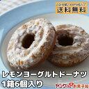 レモンヨーグルトドーナツ(6個入)【合計金額2,000円以上で送料無料(沖縄・離島は除