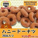 【アウトレット・訳あり】350gハニードーナツ