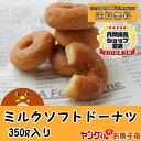 【アウトレット・訳あり】350gミルクソフトドーナツ