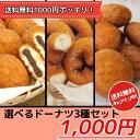 宮田製菓ドーナツ アウトレット選べるドーナツ3種セット(牛乳ドーナツ・あんドーナツ(M)・あんドーナツ(小)