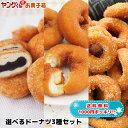 宮田製菓ドーナツ アウトレット選べるドーナツ3種セット(牛乳...
