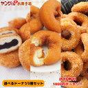 宮田製菓ドーナツ アウトレット選べるドーナツ3種セット(牛乳ドーナツ・あんドーナツ