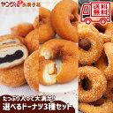 宮田製菓ドーナツアウトレット選べるドーナツ3種セット(牛乳ドーナツ・あんドーナツ・ハニードーナツ)