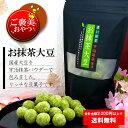 お抹茶大豆 80g 濃い抹茶 宇治抹茶使用 国産大豆を京都の宇治抹茶パウダーで包みました。自分へのご褒美にも♪【合計金額3500円以上でヤングドーナツ1箱プレゼント♪】[プチギフト][豆菓子][誕生日][通販][お菓子][スイーツ]