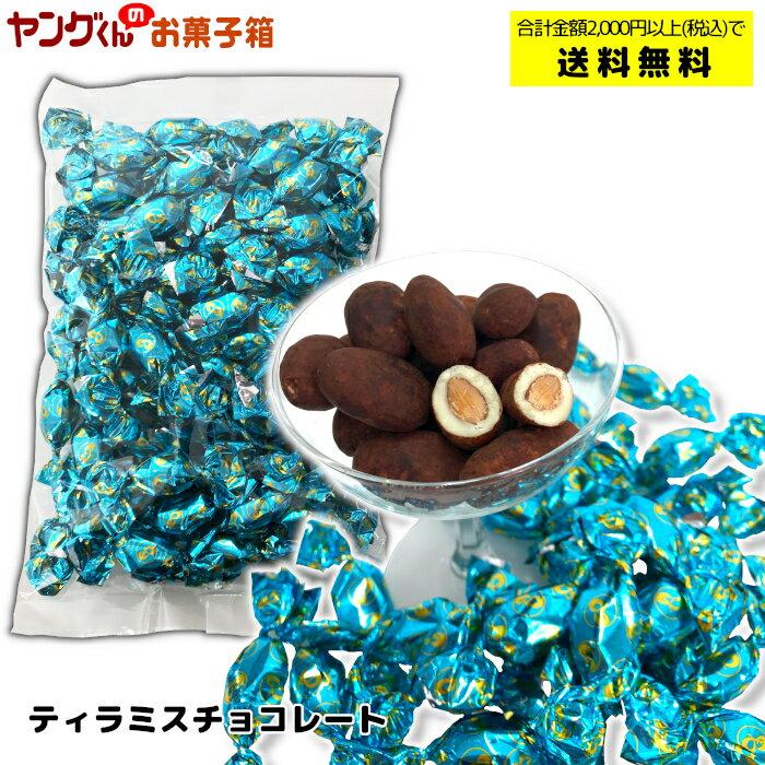 370gティラミスチョコレート【合計金額2000円以上で送料無料(沖縄・離島は除く)】