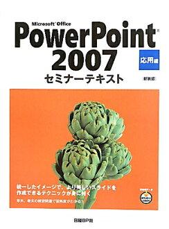 [免費送貨,未讀的專案] Microsoft Office PowerPoint 2007 文本研討會應用 [修訂版]
