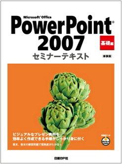 [免費送貨,未讀的專案] Microsoft Office PowerPoint 2007 文本研討會基本主編 / 日經 BP [修訂版]