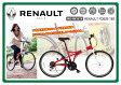 【送料無料】【代引不可】ミムゴ ルノー RENAULT FDB2618S 折りたたみ自転車  MG-RN2618[26インチ/レッド]【メーカー直送】