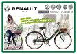 【送料無料】【代引不可】ミムゴ RENAULT ルノー シティFDB266S 折りたたみ自転車 MG-RN26 6C[26インチ/グリーン]【メーカー直送】【特価】【激安】【人気】【売れ筋】【楽天】