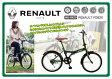 【送料無料】【代引不可】ミムゴ RENAULT FDB20 折りたたみ自転車 MG-RN20[20インチ/グリーン]【メーカー直送】【特価】【激安】【楽天】