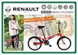 【送料無料】【代引不可】ミムゴ RENAULT FDB20 折りたたみ自転車 MG-RN20R[20インチ/レッド]【メーカー直送】【特価】【激安】【楽天】