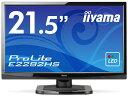 【ポイント5倍】IIYAMA 液晶モニタ・液晶ディスプレイ ProLite E2282HS E2282HS-GB1 [21.5インチ マーベルブラック] [モニタサイズ:21.5インチ モニタタイプ:ワイド 解像度(規格):フルHD 入力端子:D-Subx1/DVIx1/HDMIx1]