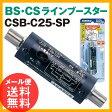 【メール便送料無料】CSB-C25-SP 日本アンテナ CS/BS用ラインブースター(屋内型) 【BS・CSラインブースター/CSBC25SP】