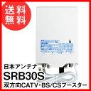 【送料無料】日本アンテナ SRB30SD 双方向CATV・BS/CSブースター 下り増幅型(30dB)ケーブルテレビ アンテナブースター 地デジ 地上デジタル ブースター(SRB30SCの後続モデル)●