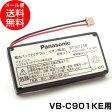【メール便送料無料】B-C911A VB-C911 VB-C901KE 用 電池パック バッテリー/BT10123B Panasonic デジタルコードレス電話機用