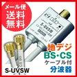 S-UVSW 日本アンテナ 分波器 メール便送料無料