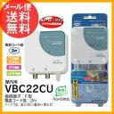【メール便送料無料】VBC22CU 日本アンテナ VBCシリーズコンパクトタイプ BS・110°CS・UHF卓上型ブースター VBC-22CU