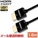 HDMIケーブル スリム 1.5m 4k対応 3D【メール便送料無料】