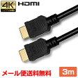 HDMIケーブル 3m 4k対応 3D【メール便送料無料】