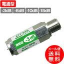 アッテネーター 電通型(e7003) ycm3