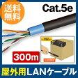 【送料無料】屋外用 LANケーブル 300m巻 (リール内蔵箱) Cat.5e (インターネット 巻きケーブル)(e3767)【02P01Oct16】
