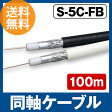 【送料無料】同軸ケーブル S-5C-FB 100m CA線の導体モデル (アンテナケーブル テレビケーブル 巻きケーブル)(e1188)